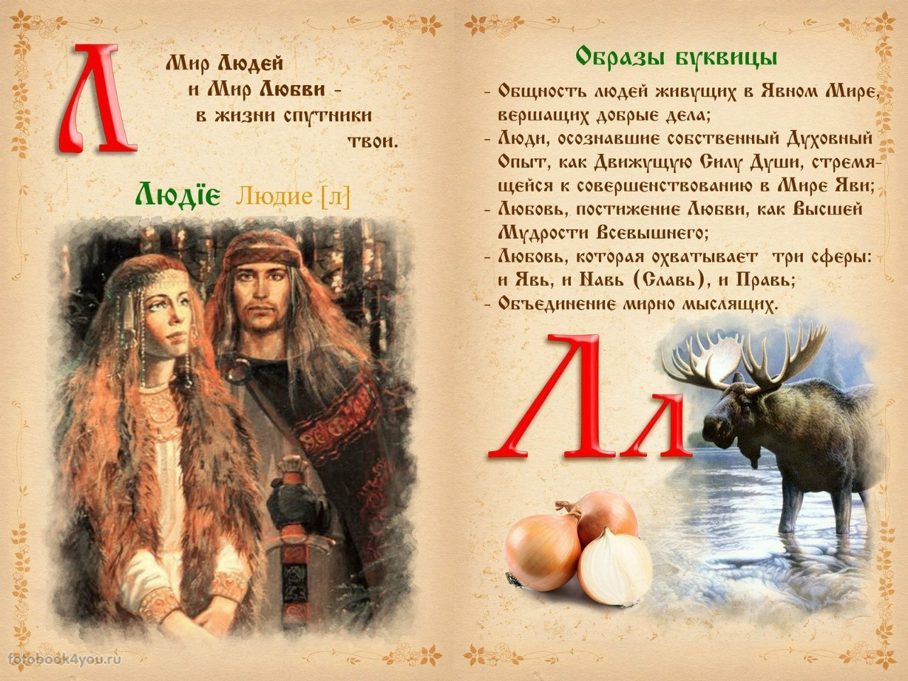 низкая картинки к древнеславянскому алфавиту тамара обладает