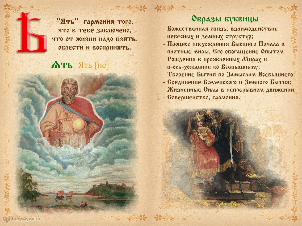 Славянская буквица в картинках